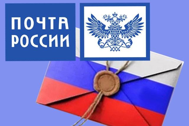 картинки с днем почта россии в картинках что можно