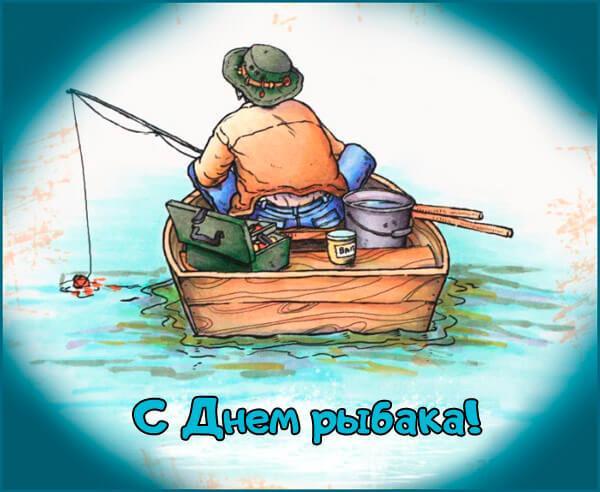 Отличной рыбалки открытка, днем работников