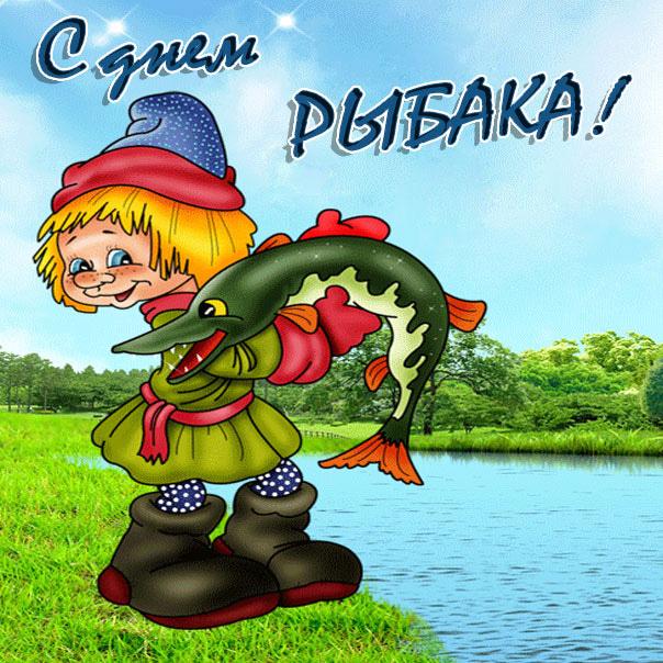 юморная открытка поздравление с днем рыбака козырей нацисты были