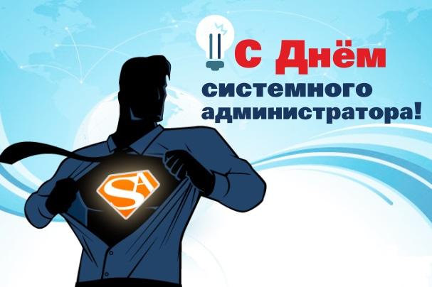 Нарисованные, открытка с днем сисадмина с супергероями