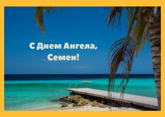 открытка семену