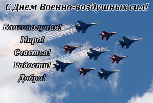 открытки с днем военно воздушных войск суда