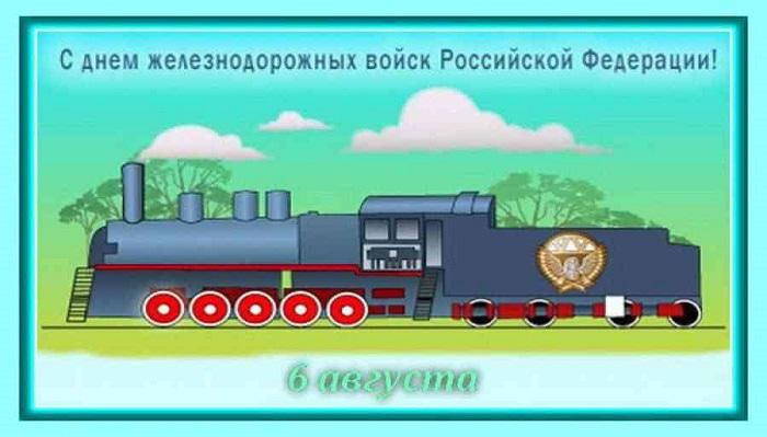 Днем рождения, открытка железнодорожные войска