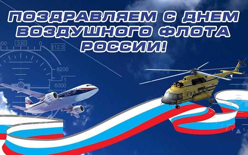 Открытки день воздушного флота россии, открытка для брата