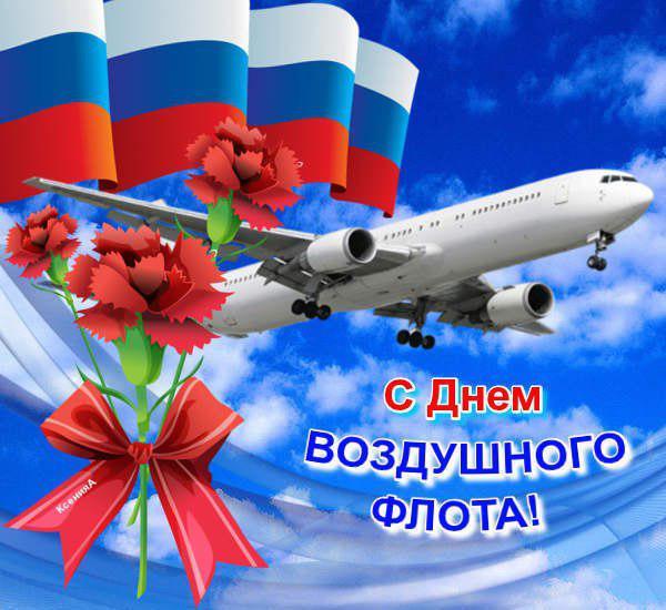 Открытки с днем воздушного флота россии