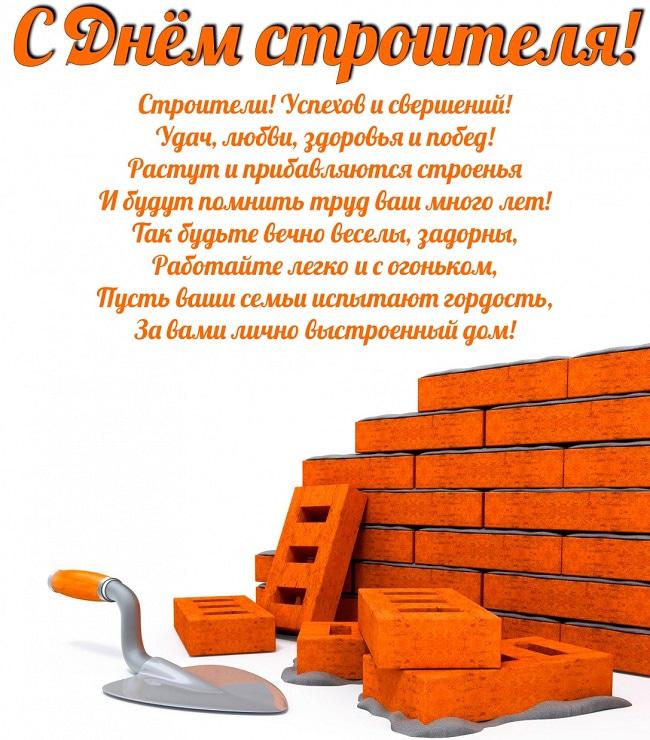 Поздравительные открытки с днем строителя с текстом