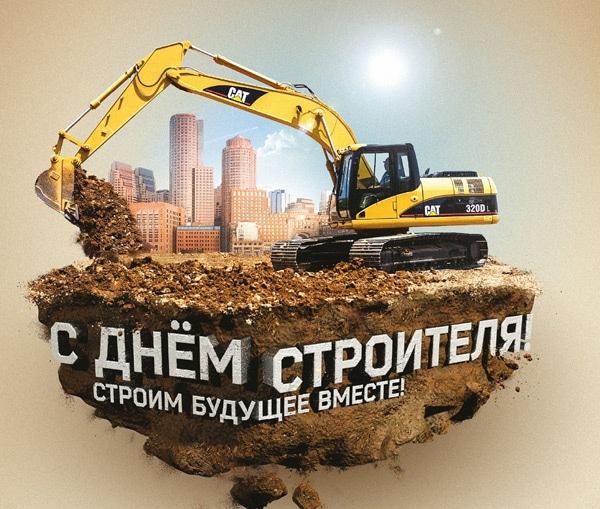 Картинка ко дню дорожного строителя