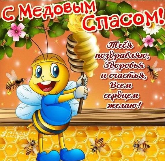Поздравление с медовым спасом в картинках и стихах для
