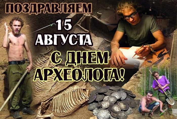 Открытка с днем рожденья археолог