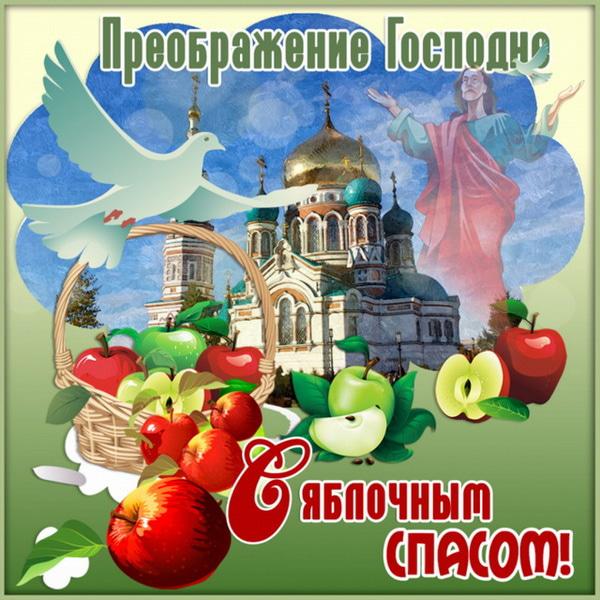 Новогодние открытки, картинки к празднику преображение господне яблочный спас