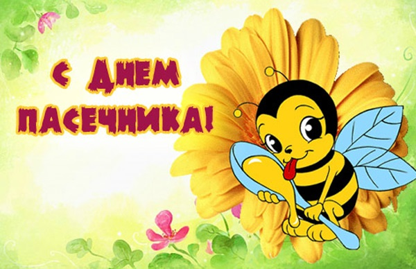 Открытка пчеловода