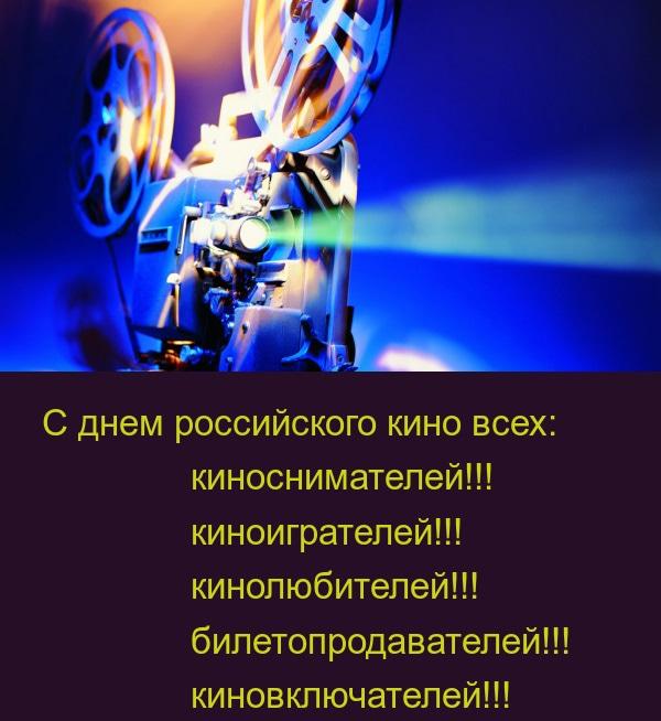 Днем рождения, с днем российского кино открытки
