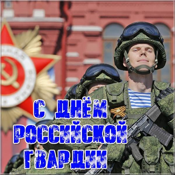 была открытки с днем росгвардии россии изображениями ещё было