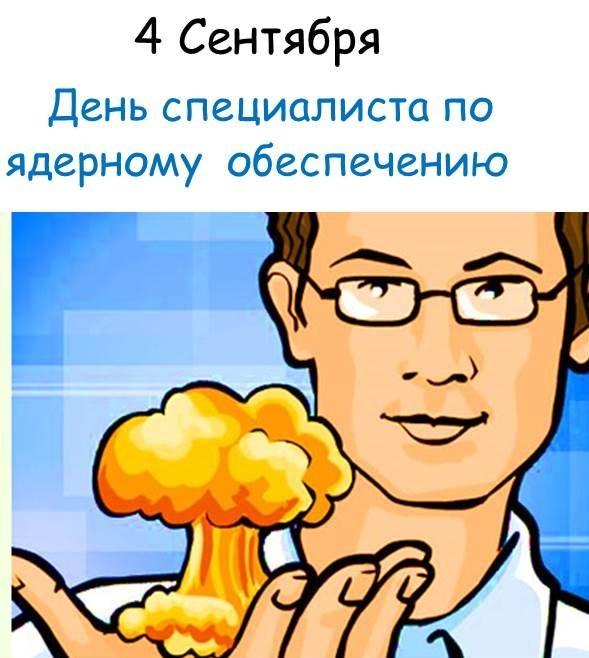поздравление с специалистом ядерного обеспечением оторые должны запомнить