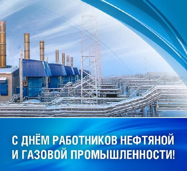Открытка днем нефтяной газовой промышленности