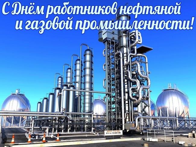 den-neftyanoj-i-gazovoj-promishlennosti-pozdravleniya-otkritki foto 11