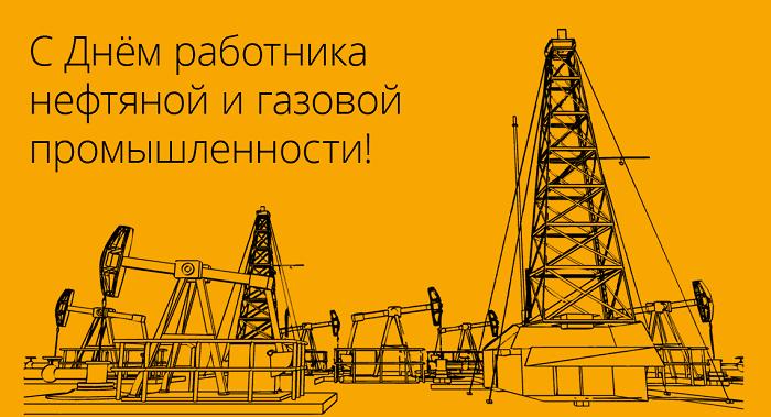 den-neftyanoj-i-gazovoj-promishlennosti-pozdravleniya-otkritki foto 3