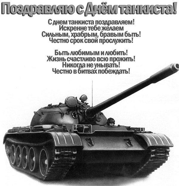 Днем, открытки дня танкиста