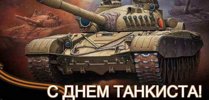 Надписями картинок, картинка с днем танкиста брат
