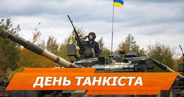 это довольно картинка день танкиста украина это как-то