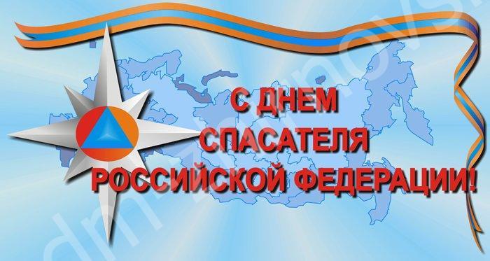 Февраля, открытки ко дню спасателя мчс россии девушкам службы спасения