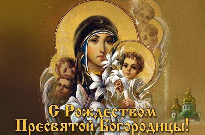 Прикольные, пресвятая богородица поздравления в картинках