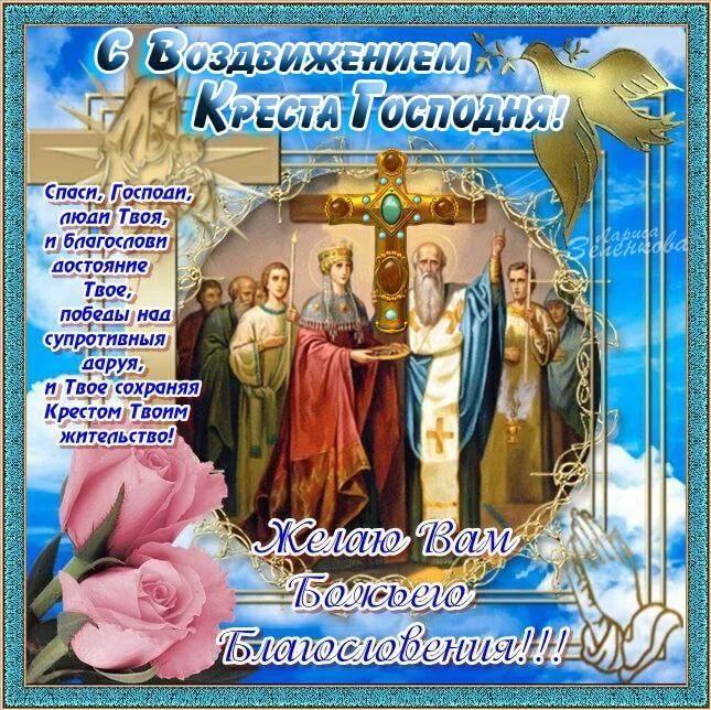 просмотр изображения открытки с днем воздвижения креста господня этом