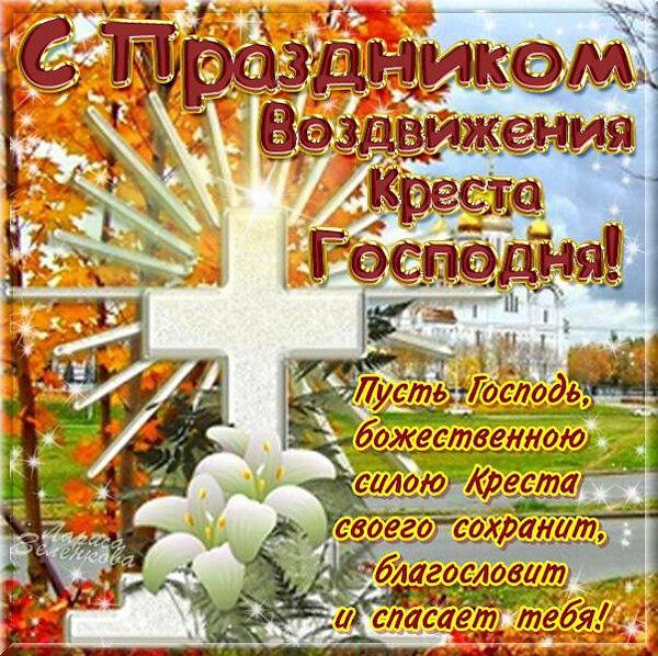 Мастер, открытки с крестовоздвижением