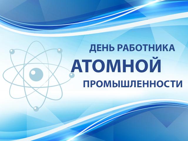 Открытки атом