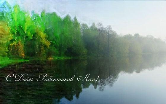 Днем рождения, поздравление с днем леса открытки