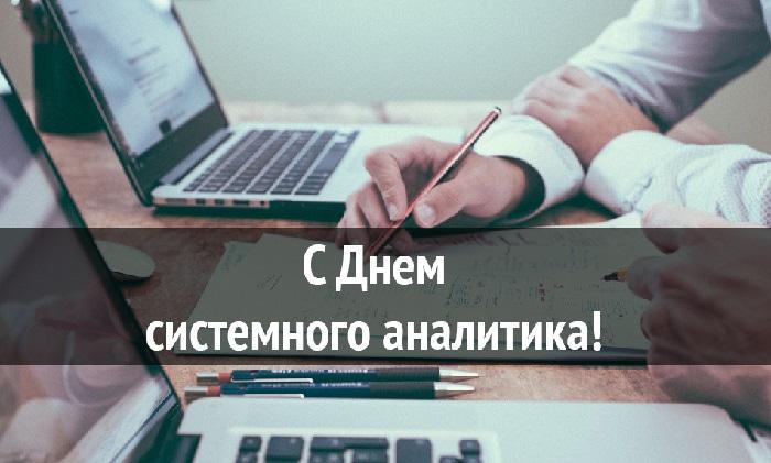 Открытки день системного аналитика 24 сентября