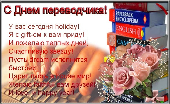 Доброго, поздравление с днем переводчика открытка