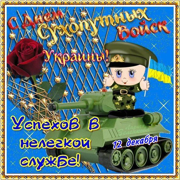 С днем сухопутных войск картинки прикольные, открытки