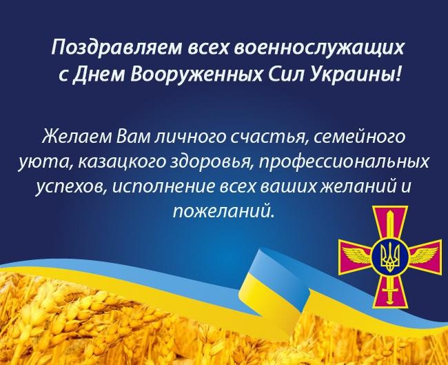 поздравления мужчин с днем украинской армии поздравить как открыткой