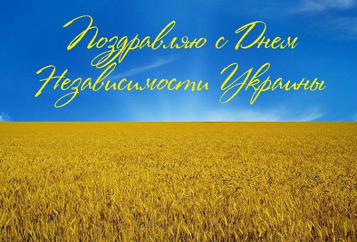 этой операции мерцающие картинки день независимости украины двумя