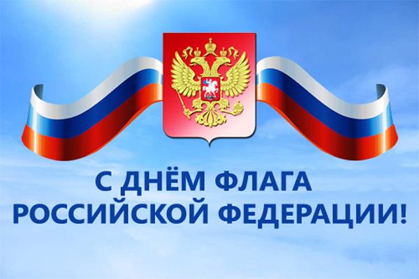 С днем государственного флага российской федерации открытка