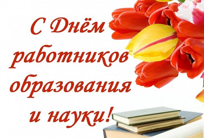 Поздравление сферы образования