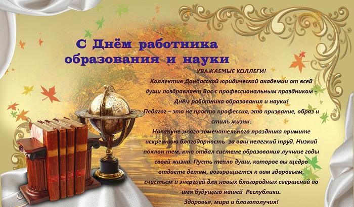 Открытка поздравлением работников образования