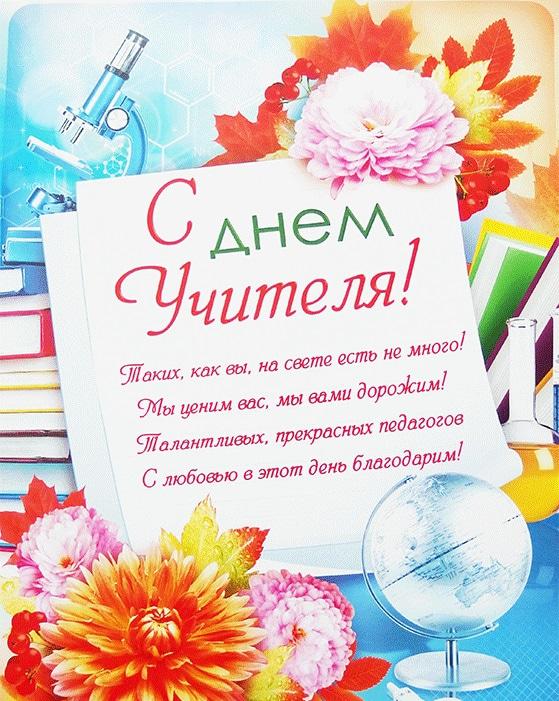 Приколов, сценарий поздравительной открытки на день учителя