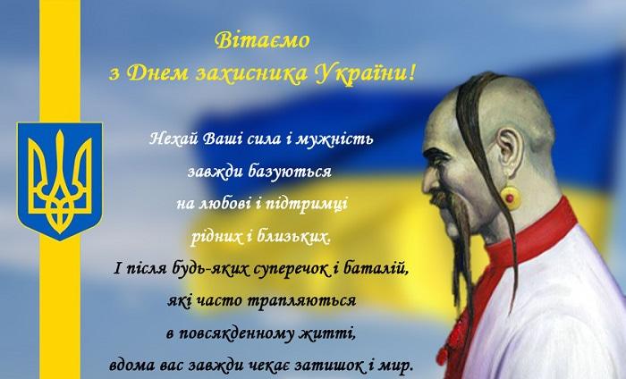 Сладостями прикольные, день защитника украины открытка
