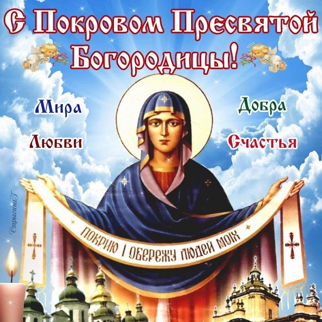 Открытки праздник покрова пресвятой богородицы