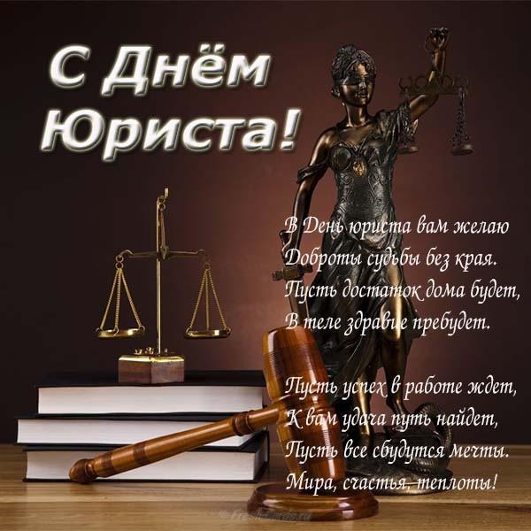 С днем юриста приколы в картинках с надписями