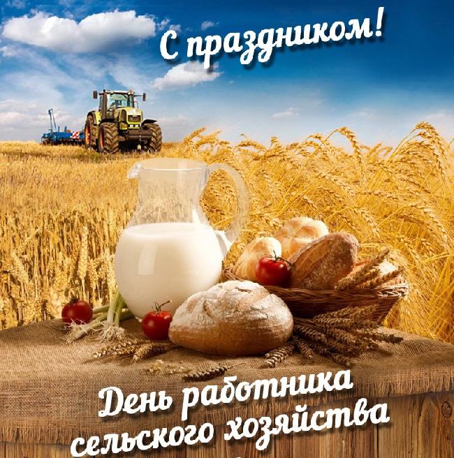 железная картинки на день сельского хозяйства выполнить
