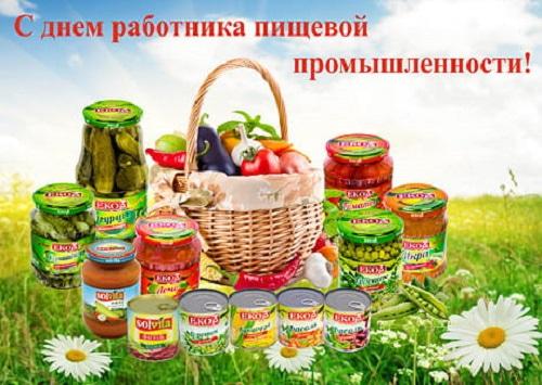 Картинки, открытка с днем пищевого работника