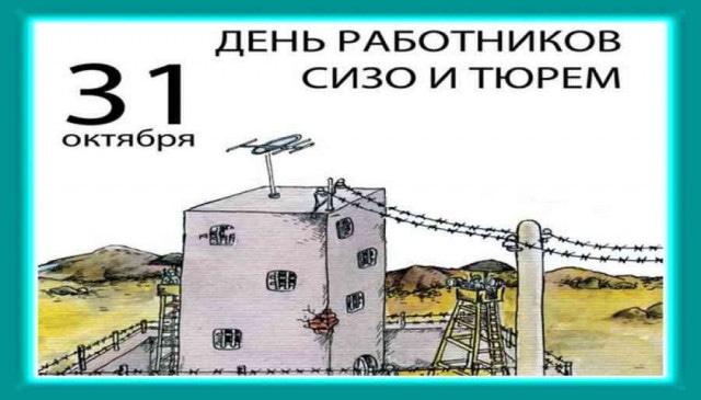 Лет, день сизо и тюрем поздравления в картинках