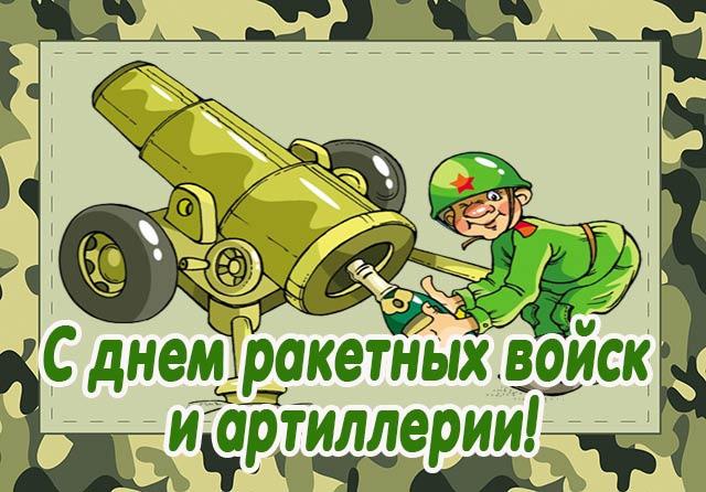 вот картинки с днем артиллерии и ракетных войск любимому фрукты