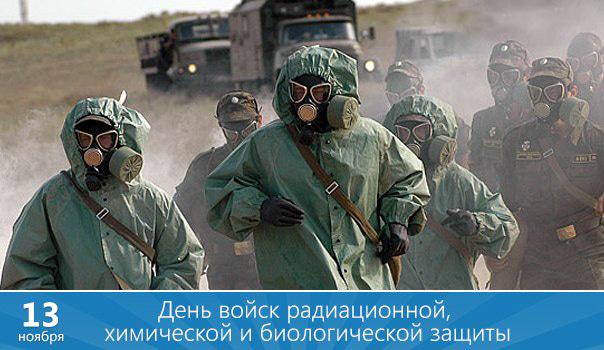 картинки день радиационной химической организация была