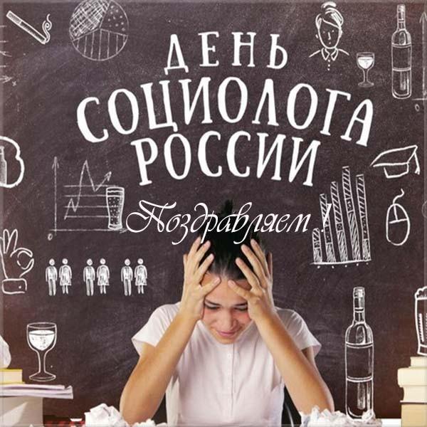 С днем социолога открытки, картинки