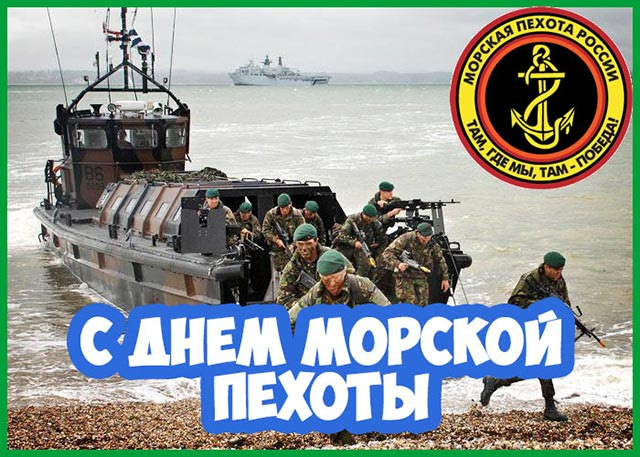 Поздравления с днем морской пехоты открытки, прикольный надписи для