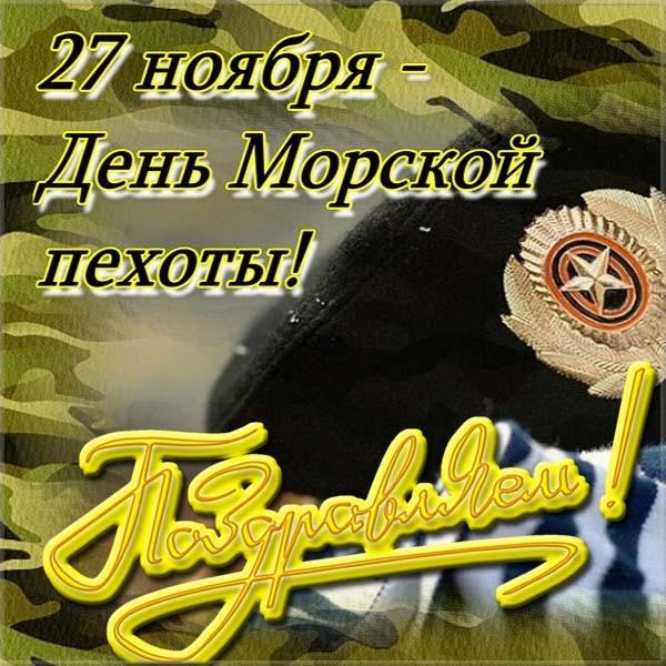 С праздником морской пехоты открытки, надежда